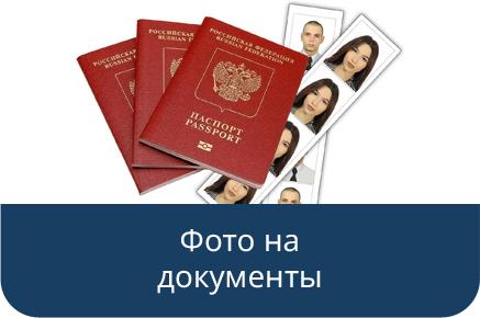 Фото на документы