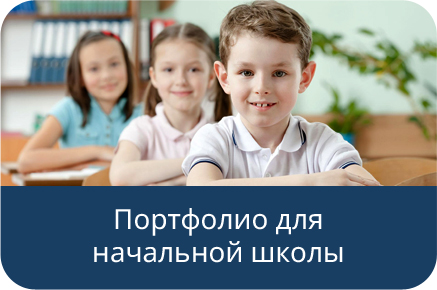 Портфолио для начальной школы