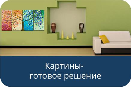 Картины, готовое решение